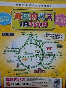 tokunaipass1
