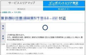 wimaxkakunin_r