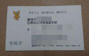 policecard